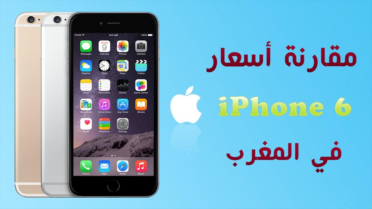 comparaison prix iphone 6